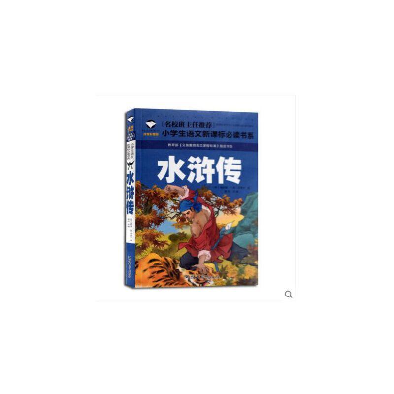 【名校正版水浒传课本班主任v名校小学生语文小学现货吧