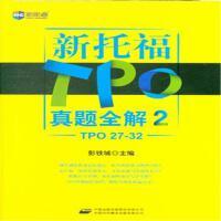新托福TPO真题全解-2-TOP 27-32