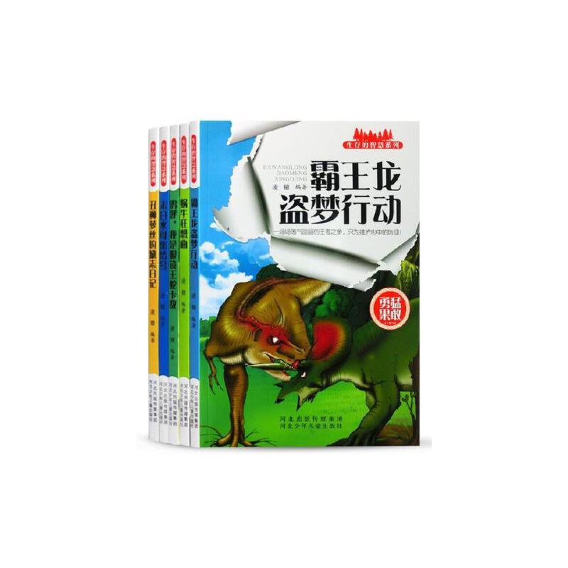 励志动物故事书籍套装培养孩子自信坚强追逐梦想弃