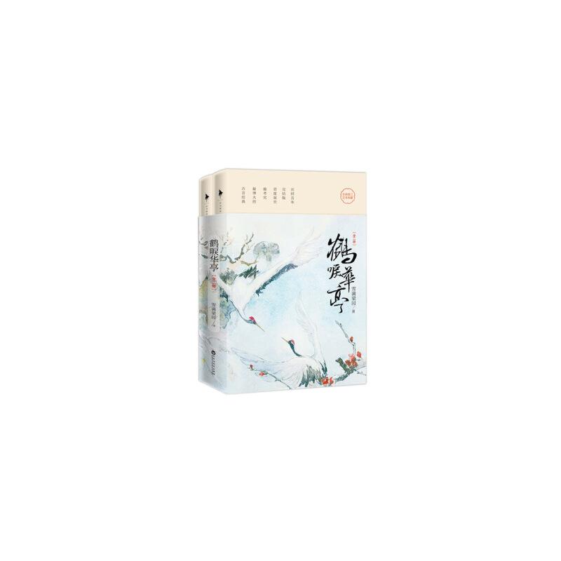 《鹤唳华亭(全二册)》雪满梁园