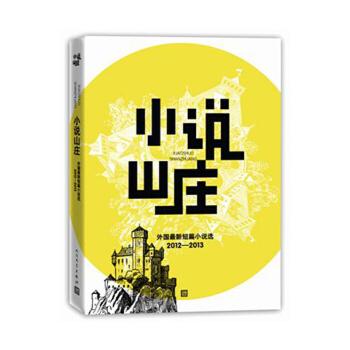 小说山庄:外国短篇小说选2012―2013