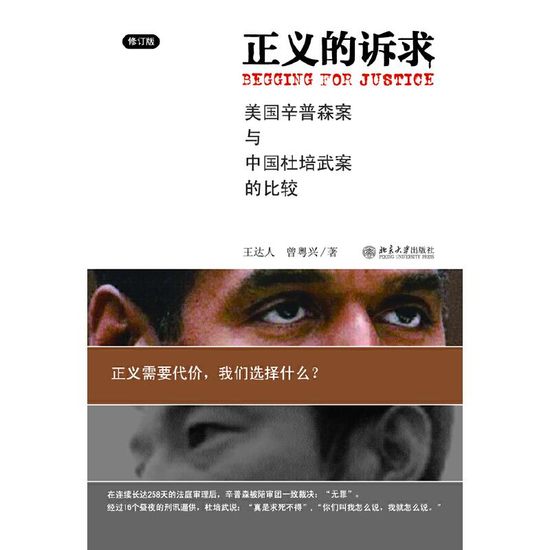 森案和中国杜培武案的比较