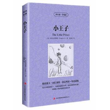 《买三送一小名著读原版学英语名词双语王子版高中英语从句原著性ppt图片