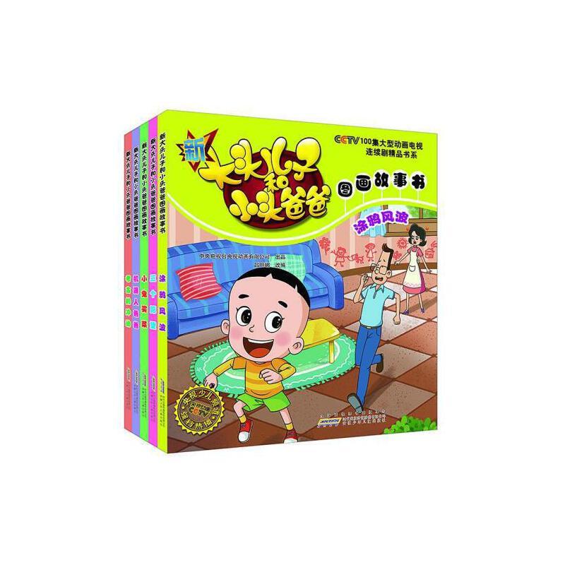 《暖房子游乐园》abc动物马戏团3-6岁故事书儿童绘本