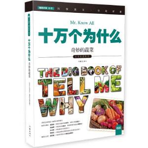十万个为什么 奇妙的蔬菜 小学生必备 彩色图文版