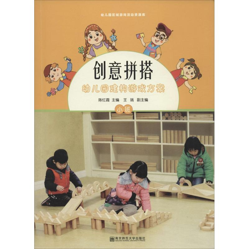 《创意拼搭:幼儿园建构游戏方案小班
