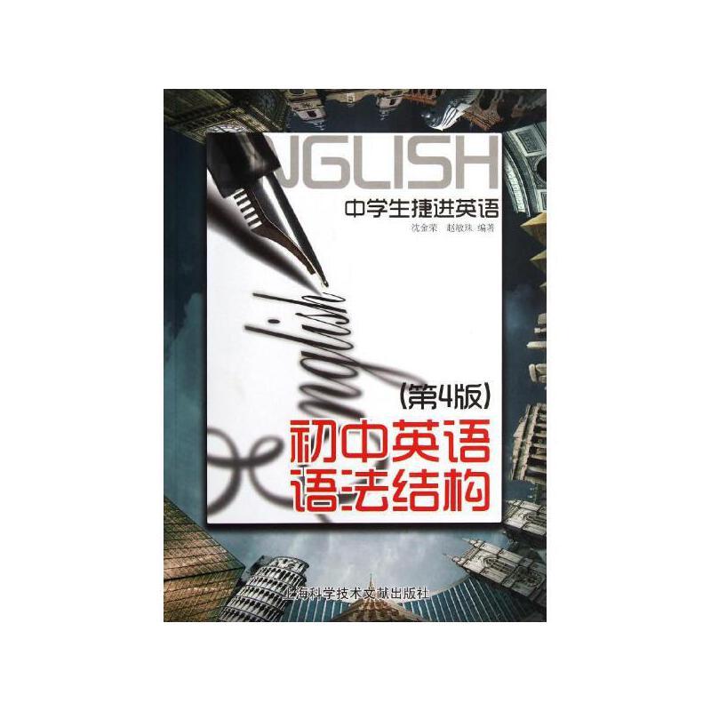 《中学生捷进英语:初中英语语法结构(第4版)