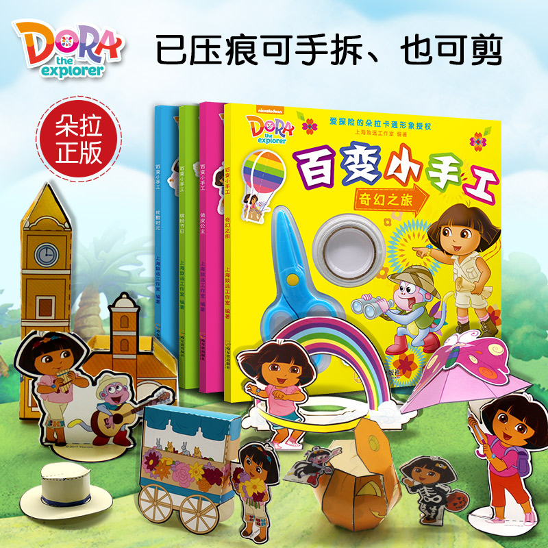 3d立体书折纸剪纸大全幼儿园宝宝diy制作材料安全小手工制作书-比
