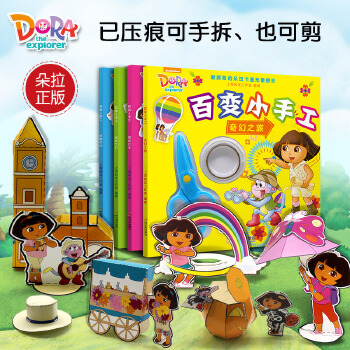《全4册百变小手工幼儿手工趣味立体小手工书儿童3d书