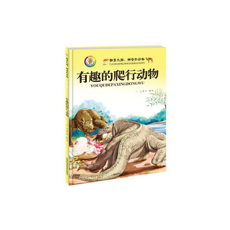 神奇的动物有趣的爬行动物动物世界大百科全书小学彩图儿童动物书动物