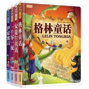 小学语文新课标 世界儿童文学四大名著(套装共4册)