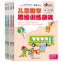 何秋光思维训练  儿童数学思维训练游戏(全六册)
