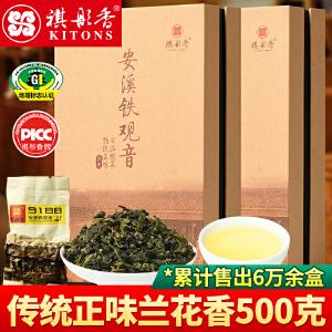 2017新茶 祺彤香茶叶 铁观音 经典9188安溪铁观音茶 正味茶叶 乌龙茶