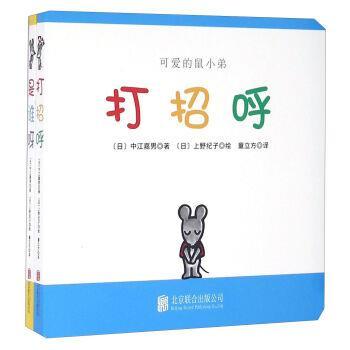 可爱的鼠小弟全2册 打招呼 是谁呀 3-4-6岁儿童读物 宝宝认知教辅
