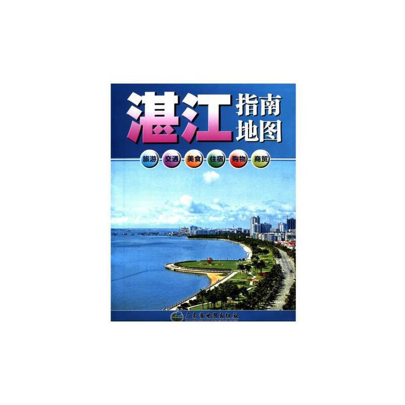 湛江指南地图广东省湛江市中心城区图商务交通旅游