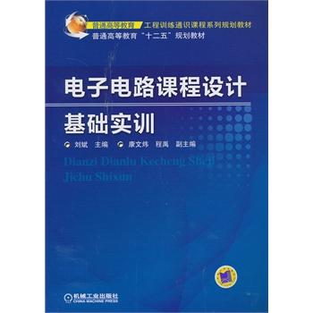 《电子电路课程设计基础实训》刘斌