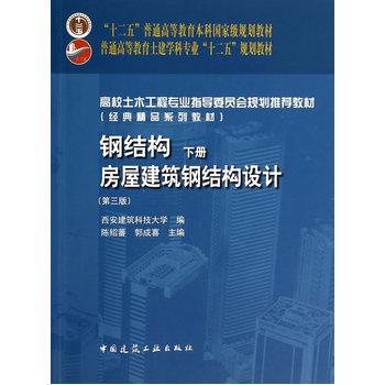 《钢结构(下册)——房屋建筑钢结构设计(第三版)