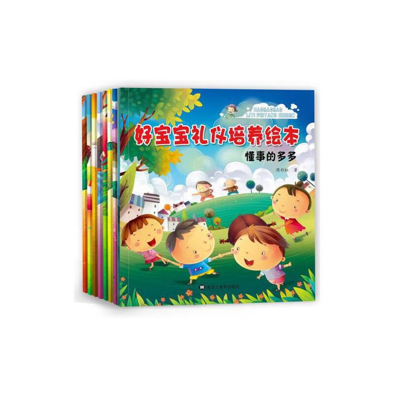情商绘本幼儿园启蒙早教故事书儿童行为习惯礼仪培养宝宝睡前故事书