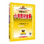2017春 小学教材全解 三年级英语下 广东人民版 三年级起点