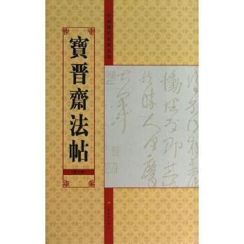 宝晋斋法帖(第9卷)