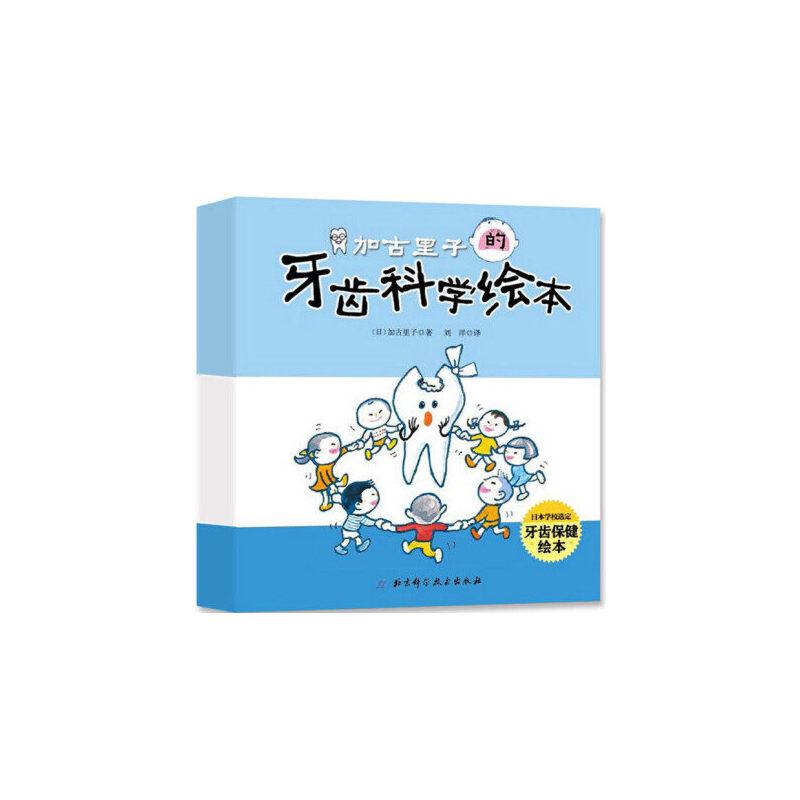 精装绘本 图画书 幼儿园绘本日本学校选定牙齿保健绘本,培养孩子保护