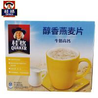 桂格(QUAKER) 醇香燕麦片牛奶高钙 540g(20包) 营养谷物 即食麦片